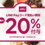 LINE Pay 27日から成城石井でキャンペーン開催|最大20%のLINE Payボーナス(期間中最大250円相当)を還元