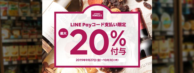 linepay-seijoishii