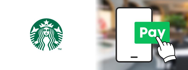 スターバックスコーヒーでLINE Pay(ラインペイ)は使える。その他の支払い方法は?