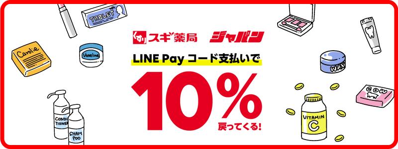 LINE Pay(ラインペイ)スギ薬局・ジャパンの利用で10%還元キャンペーン