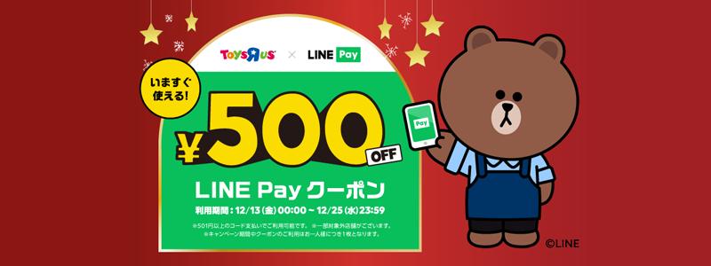 LINE Pay(ラインペイ)、トイザらス・ベビーザらスで使える500円引きクーポン配布中