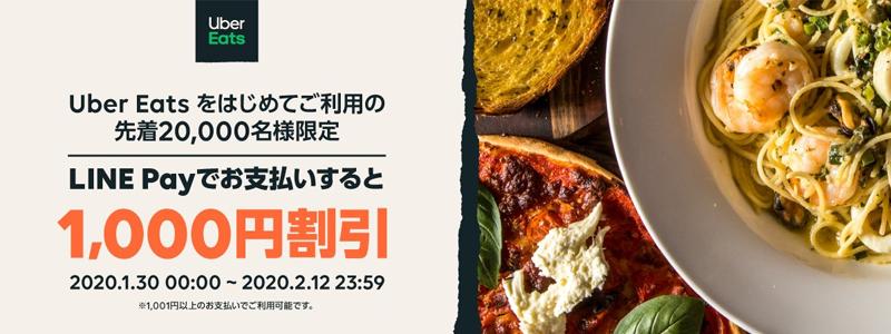 LINE Pay、Uber Eatsをはじめて利用する人に1,000円割引コード配布|先着20,000名限定