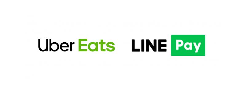 LINE Pay(ラインペイ)、Uber Eatsで決済可能に|期間限定クーポン配布中