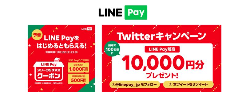 LINE Pay、「メリークリスマスクーポン配布」と「クリスマスクーポン記念Twitterキャンペーン」実施へ