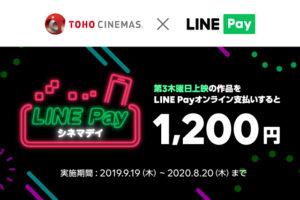 TOHOシネマズ:LINE Pay シネマデイ(LINE Pay支払い限定でオトクに映画鑑賞できる「LINE Payシネマデイ」スタート!より)