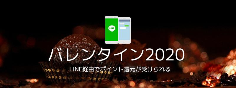 LINE(ライン)経由で購入するとポイントがもらえる|バレンタイン特集2020