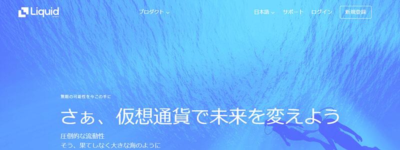 QUOINE、Liquidでステーブルコイン USDCの取り扱いを開始へ、日本以外で取引可能