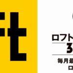 LOFT(ロフト) ネットストアと店舗で10%OFFクーポンスタンプ2倍、nanaco(ナナコ)ポイント最大10倍などのキャンペーン実施中