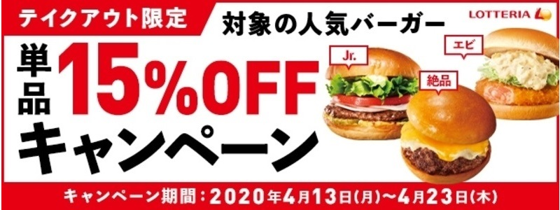 lotteria-15per-off-takeout-20200413-campaign-top