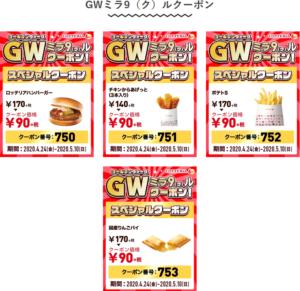GWミラ9(ク)ルクーポン