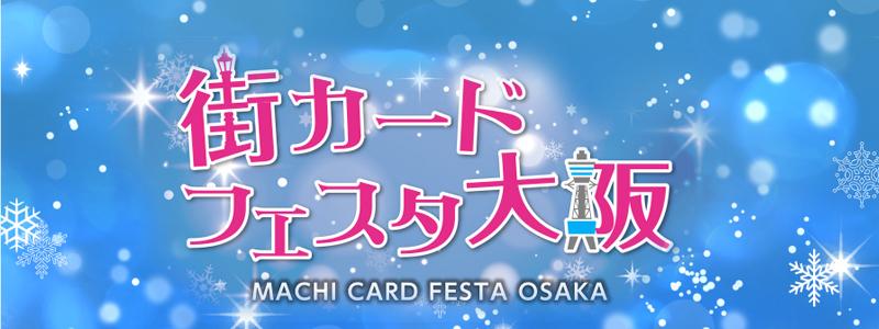 ホテルペアディナー券や5000円分の商品券が当たる「街カードフェスタ大阪」開催中