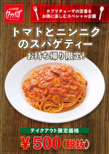 期間限定スペシャルオファー!トマトとニンニクのスパゲティがテイクアウトで期間限定500円