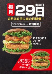 毎月29日肉の日「にくカツにくバーガー」