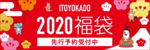 イトーヨーカドー2020福袋