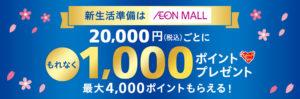 【イオンモール専門店限定】ときめきポイントボーナスキャンペーン