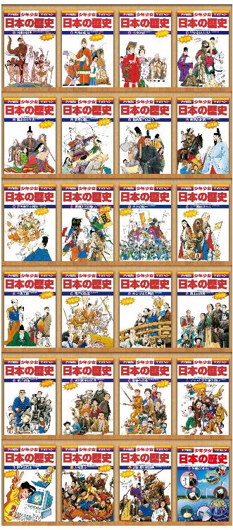 「小学館版学習まんが 少年少女日本の歴史」電子版24巻