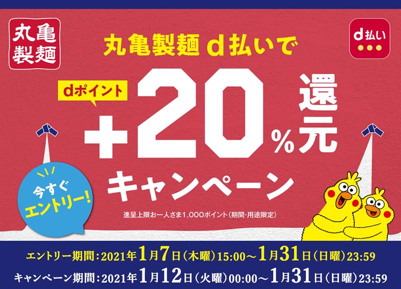 丸亀製麺、d払いで20%還元キャンペーン開催!1/12から