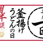 丸亀製麺、「釜揚げうどんの日」を2日間拡大して実施!4/1(木)から