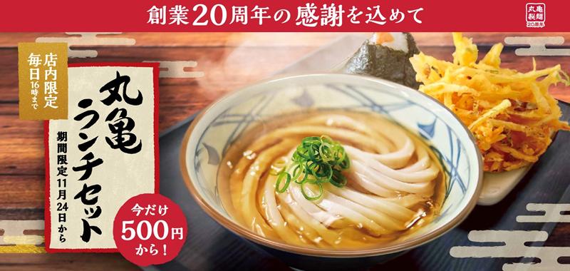丸亀製麺にお得なランチセットが登場!気になるセット内容は?