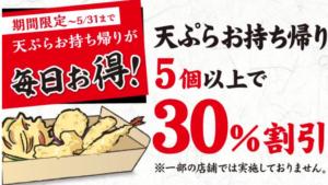 「丸亀製麺で天ぷらお持ち帰り5個以上お買い上げで30%割引を4/16(木)から実施」