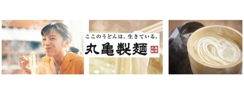 丸亀製麺 4月16日より、30%割引になる持ち帰りの「天ぷら」を対象にしたキャンペーン開催