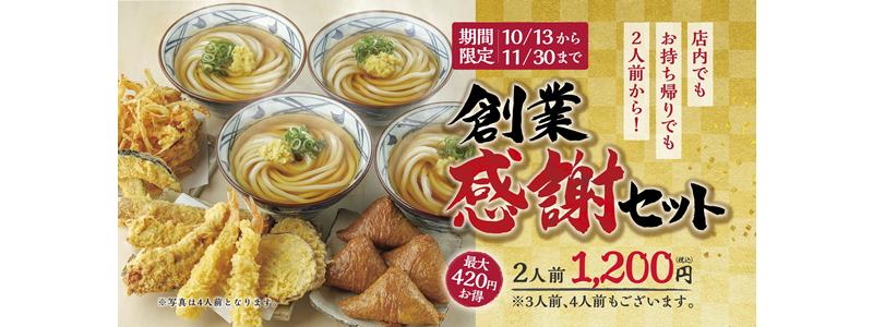 丸亀製麺、最大840円お得になる「創業感謝セット」10/13から