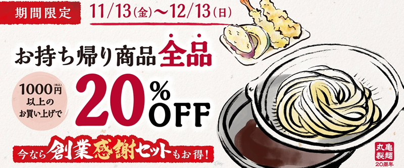 丸亀製麺のお持ち帰り20%オフを利用するなら「創業感謝セット」がお得!