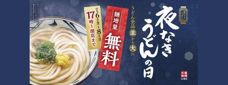 丸亀製麺、3日間限定「夜なきうどんの日」!11/6から