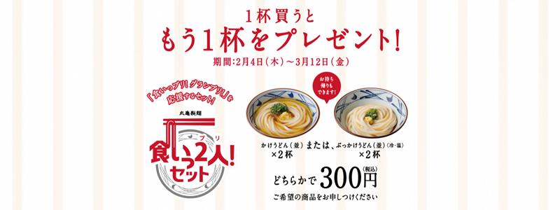 丸亀製麺、「食いっ2人セット」を1杯買うともう1杯無料!