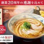丸亀製麺、大人気の500円丸亀ランチセットを復活販売!1/19から