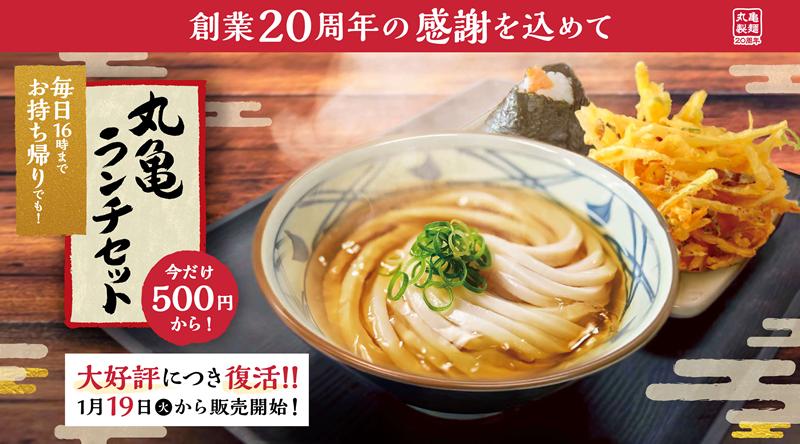 丸亀製麺、大人気の500円丸亀ランチセットを復活販売!1/19から