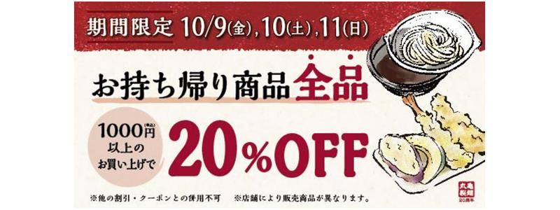 丸亀製麺、お持ち帰り商品全品20%オフ!10/9から期間限定