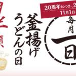 丸亀製麺、釜揚げうどんの日半額復活!11/2から2日間開催