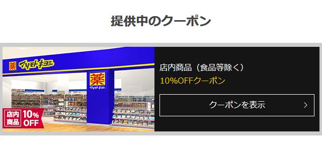 dポイント マツキヨ10%OFFクーポン