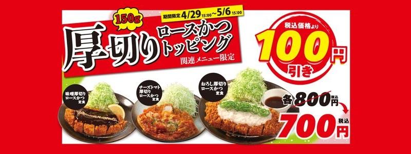 松のや 4月29日より、100円引きの「厚切りロースかつトッピング関連メニュー」キャンペーン開催