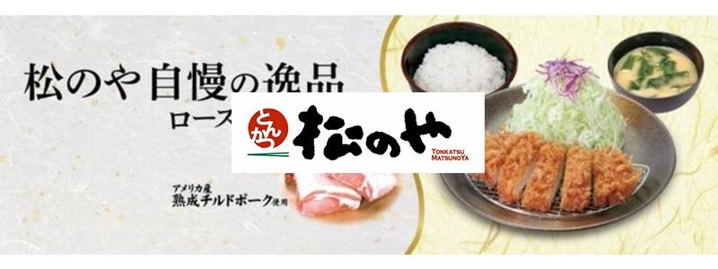 matsunoya-top