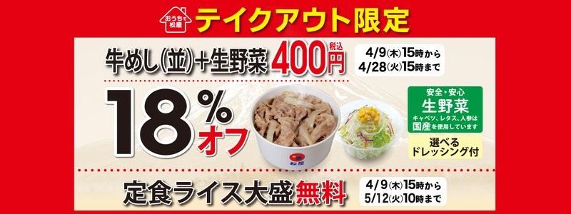 松屋 4月9日より、「18%OFF」や「ライス大盛無料」のテイクアウト限定キャンペーン実施中
