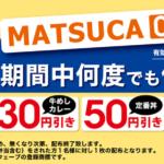 松屋、「MATSUCA 0円定期券」配布スタート!10/20から