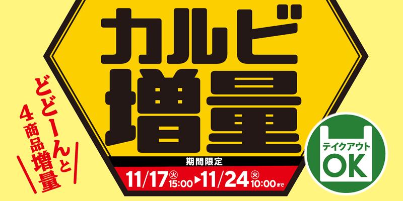 松屋でカルビ焼肉増量キャンペーン開催!お肉50%増量メニューも!