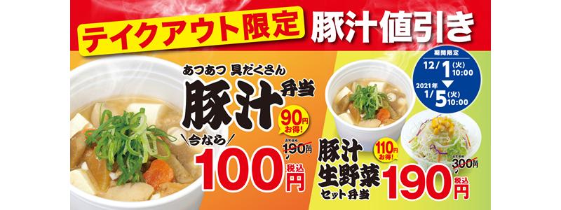 松屋、テイクアウト限定の豚汁100円フェアを期間限定開催!12/1から