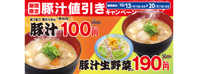 松屋、1週間限定「豚汁100円フェア」開催!10/13から
