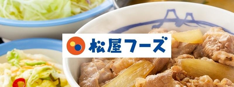 松屋フーズ 総額330万円分のQUOカードPayプレゼントなどのお得なキャンペーン実施中