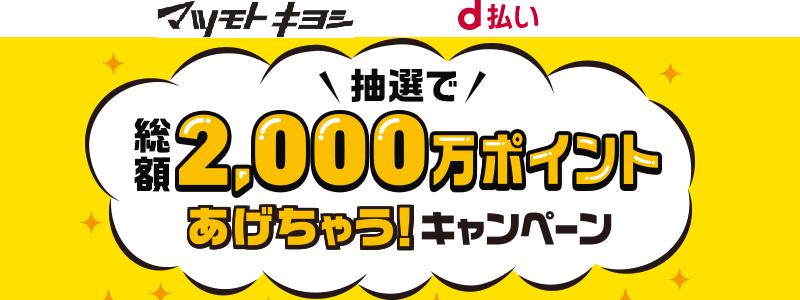 マツキヨ dカード・d払いを対象にした総額2000万円相当のポイント還元キャンペーン開催中