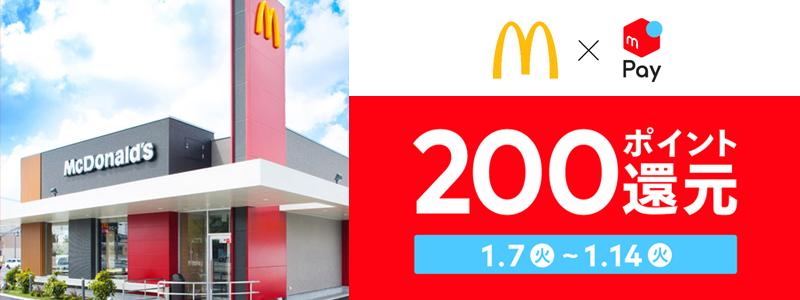 【メルペイ】¥210以上のマクドナルド利用で200ポイント還元クーポン配布