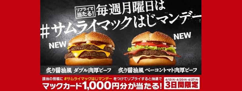 マクドナルド 4月13日より、1,000円分の商品券が当たる3日間限定キャンペーン開催