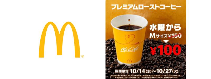 マクドナルド、プレミアムローストコーヒーMサイズ100円!10/14から