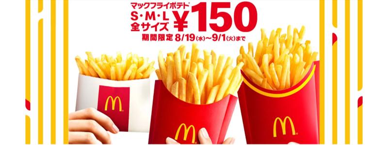 マクドナルド、マックフライポテトがS・M・Lサイズ150円!8/19から