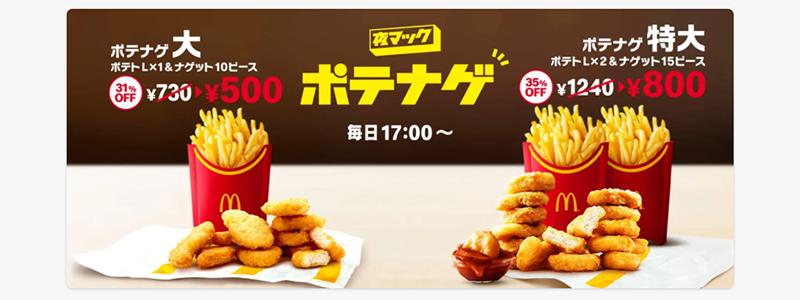 マクドナルド、夜マックで「ポテナゲ」と「倍バーガー」がお得!