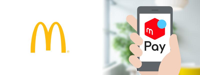 マクドナルドでメルペイは使える?お得な支払い方法は?
