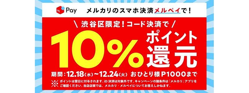 メルペイ、SHIBUYA109、渋谷PARCO、表参道ヒルズ、ラフォーレ原宿など渋谷区限定10%還元キャンペーン開催
